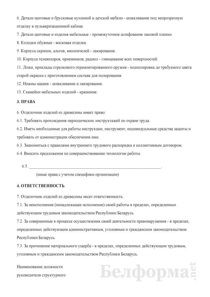 Рабочая инструкция отделочнику изделий из древесины (3-й разряд). Страница 3