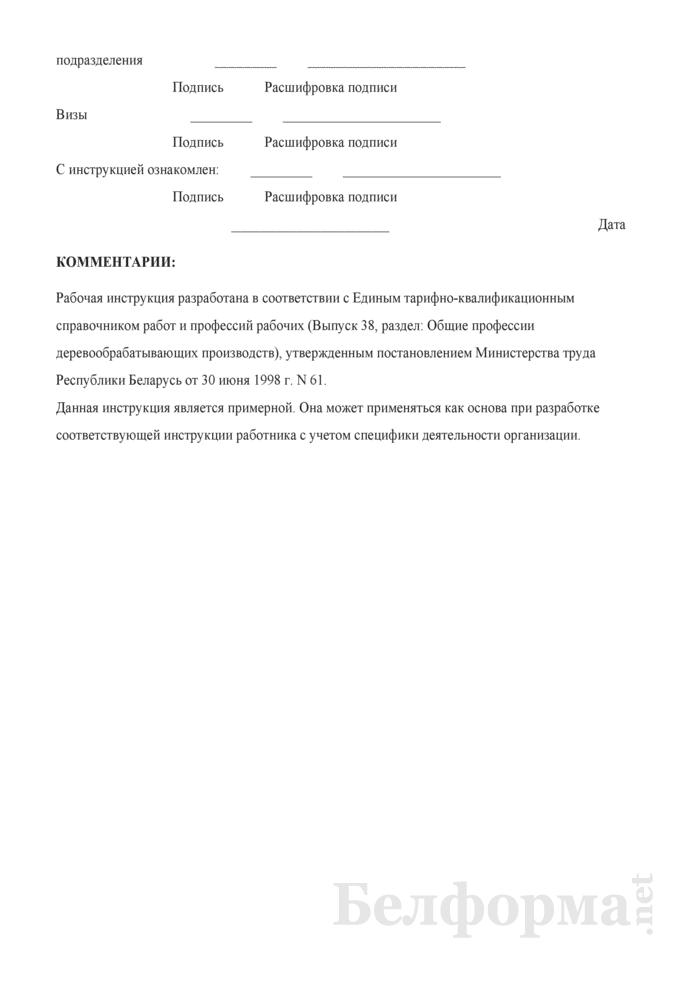 Рабочая инструкция отделочнику изделий из древесины (3-й разряд). Страница 4