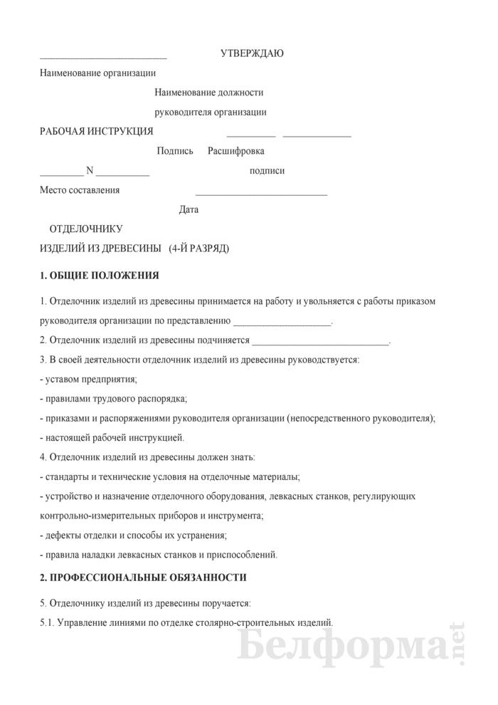 Рабочая инструкция отделочнику изделий из древесины (4-й разряд). Страница 1