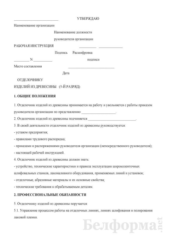 Рабочая инструкция отделочнику изделий из древесины (5-й разряд). Страница 1