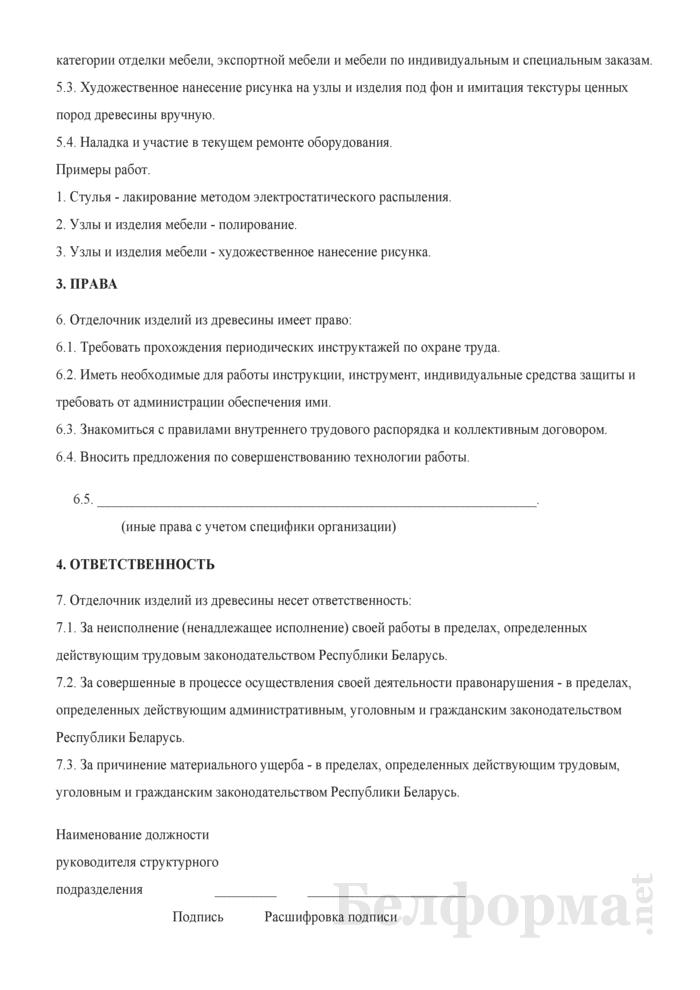 Рабочая инструкция отделочнику изделий из древесины (6-й разряд). Страница 2