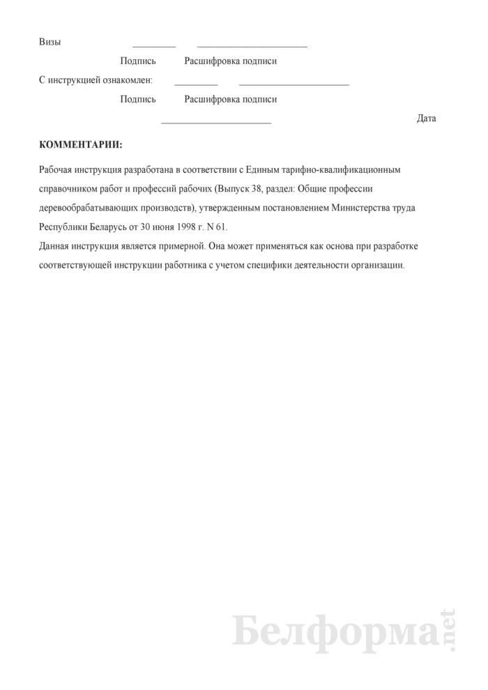 Рабочая инструкция отделочнику изделий из древесины (6-й разряд). Страница 3
