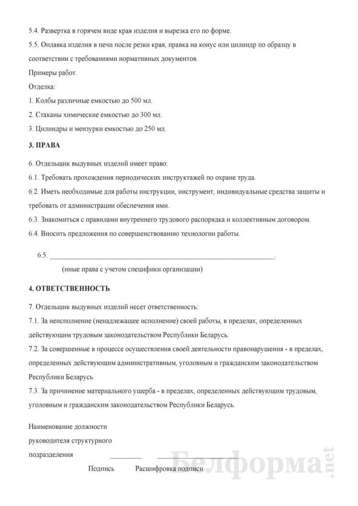 Рабочая инструкция отдельщику выдувных изделий (3-й разряд). Страница 2