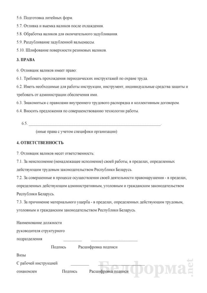 Рабочая инструкция отливщику валиков (3-й разряд). Страница 2