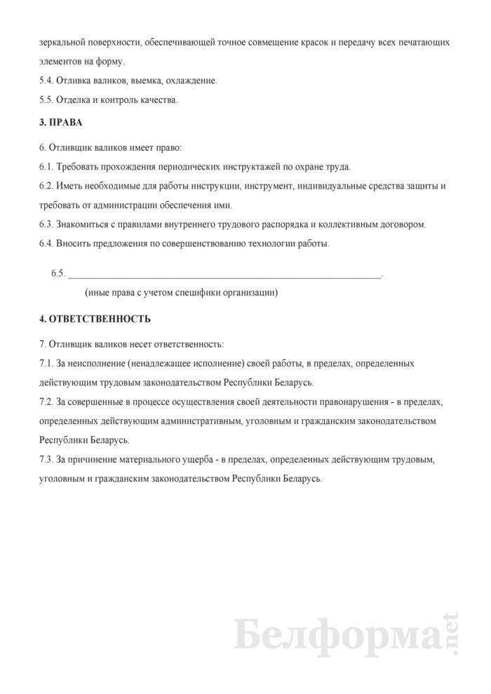 Рабочая инструкция отливщику валиков (4-й разряд). Страница 2