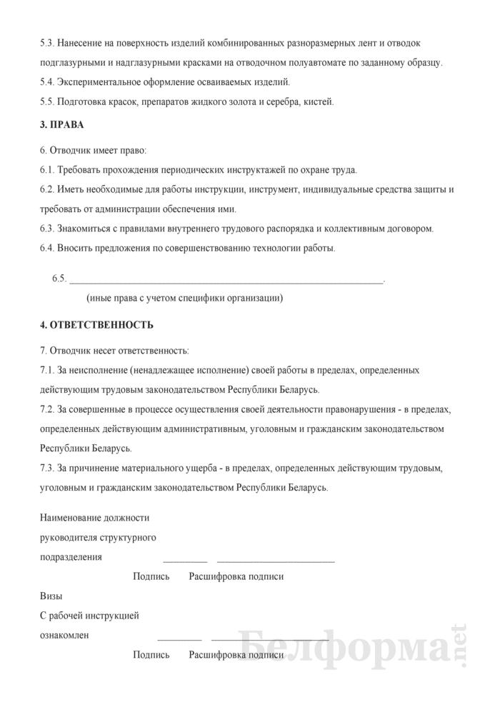 Рабочая инструкция отводчику (4-й разряд). Страница 2