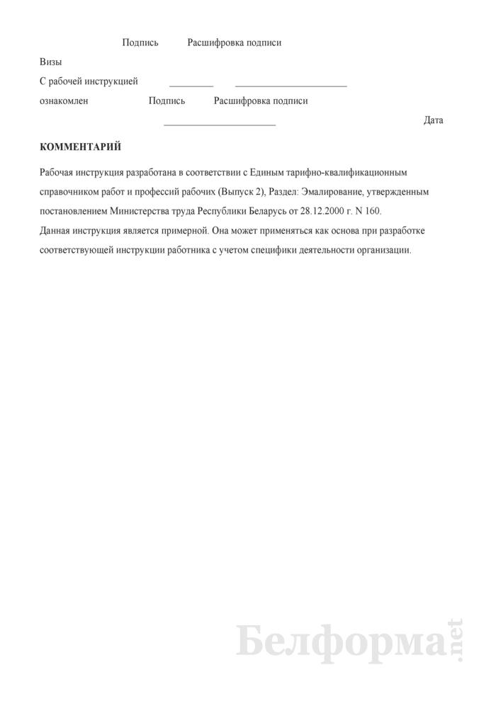 Рабочая инструкция отжигальщику изделий (4-й разряд). Страница 3