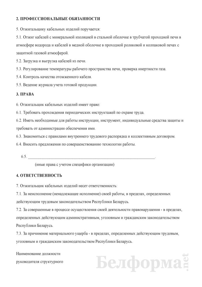 Рабочая инструкция отжигальщику кабельных изделий (4-й разряд). Страница 2