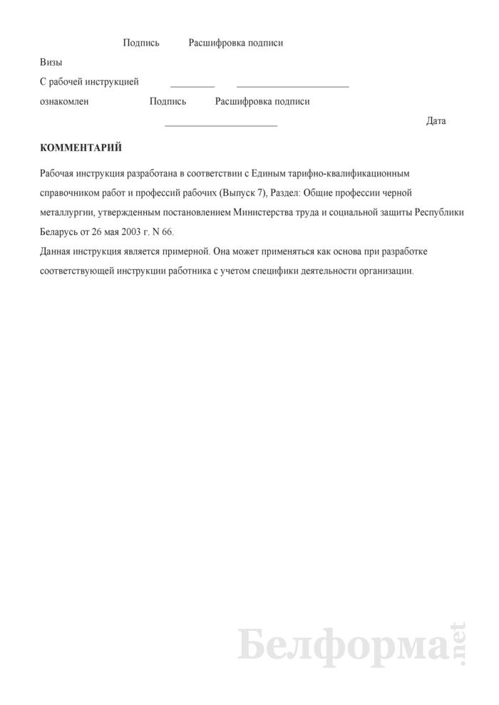 Рабочая инструкция отжигальщику прецизионной стали и сплавов (2-й разряд). Страница 3