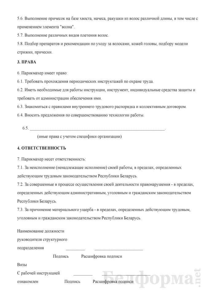 Рабочая инструкция парикмахеру (5-й разряд). Страница 2