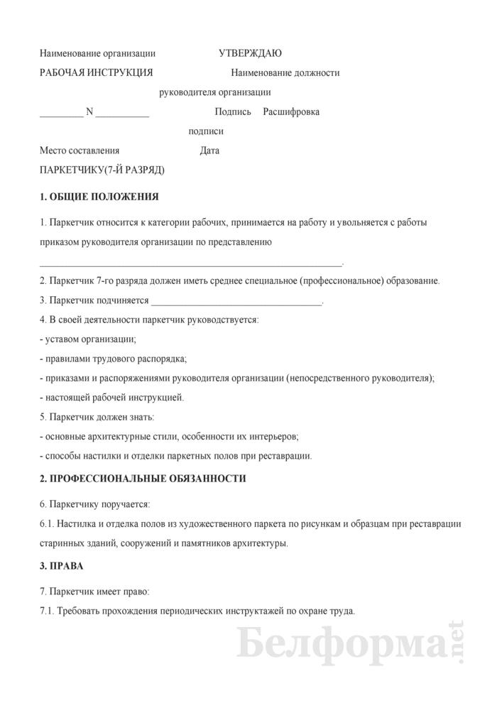 Рабочая инструкция паркетчику (7-й разряд). Страница 1
