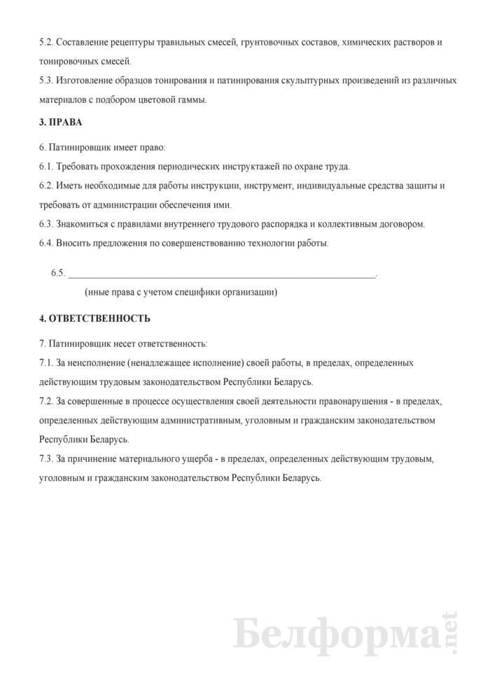 Рабочая инструкция патинировщику (6-й разряд). Страница 2