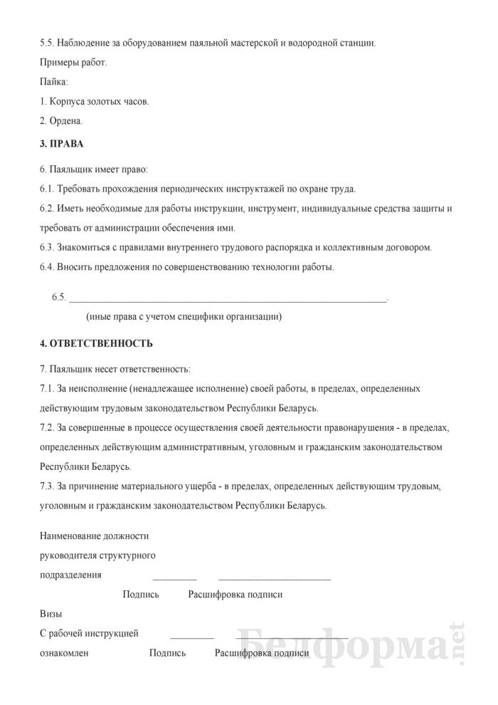 Рабочая инструкция паяльщику (5-й разряд). Страница 2