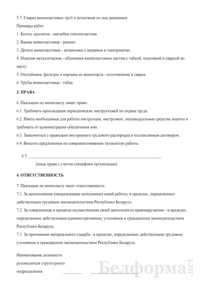 Рабочая инструкция паяльщику по винипласту (3-й разряд). Страница 2