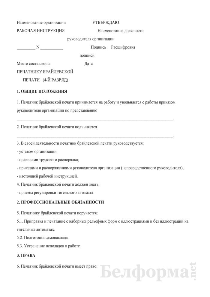 Рабочая инструкция печатнику брайлевской печати (4-й разряд). Страница 1