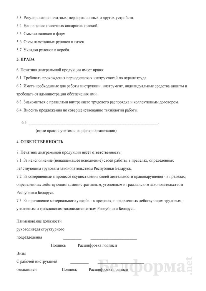 Рабочая инструкция печатнику диаграммной продукции (3-й разряд). Страница 2