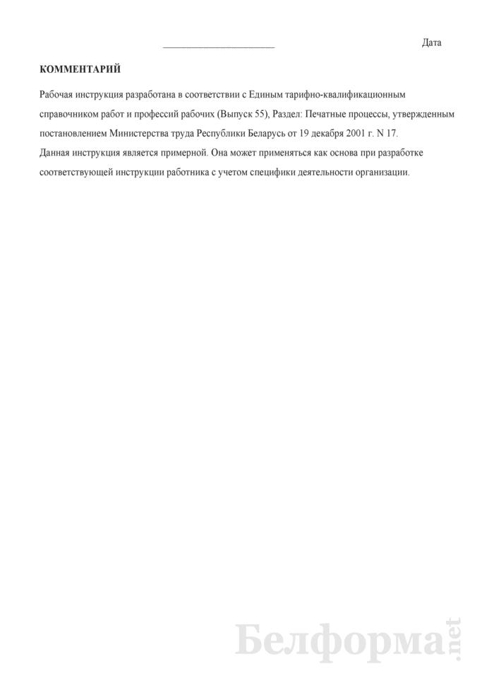 Рабочая инструкция печатнику диаграммной продукции (3-й разряд). Страница 3