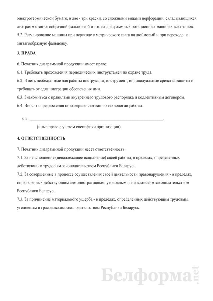 Рабочая инструкция печатнику диаграммной продукции (5-й разряд). Страница 2