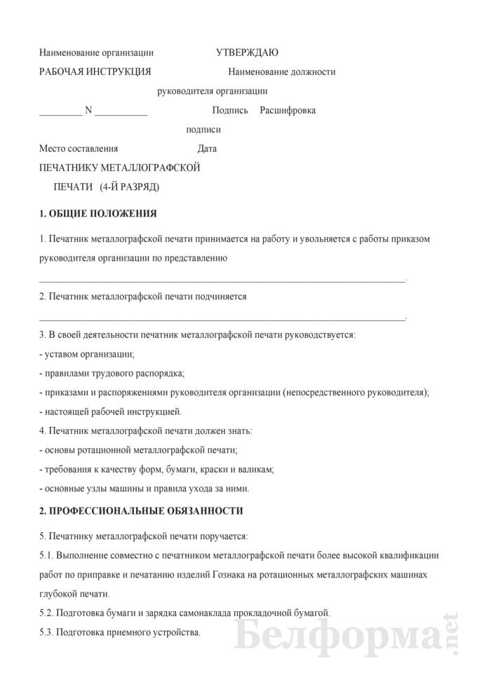 Рабочая инструкция печатнику металлографской печати (4-й разряд). Страница 1