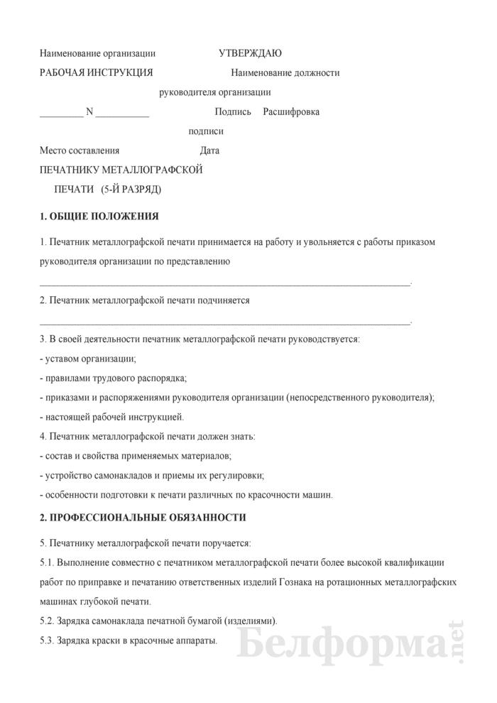 Рабочая инструкция печатнику металлографской печати (5-й разряд). Страница 1