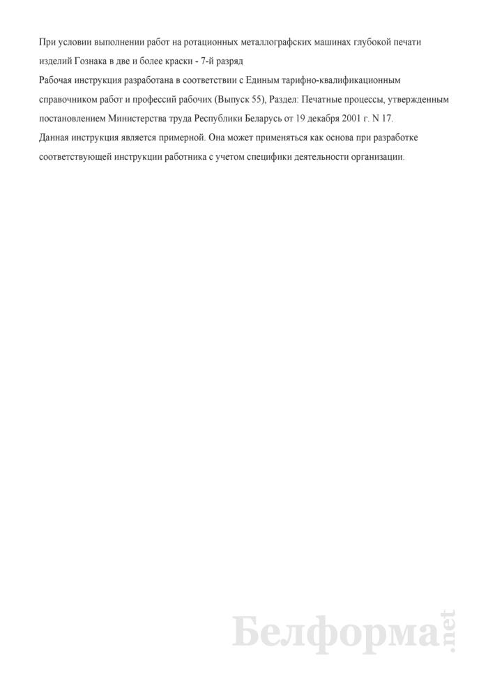 Рабочая инструкция печатнику металлографской печати (6 - 7-й разряды). Страница 3