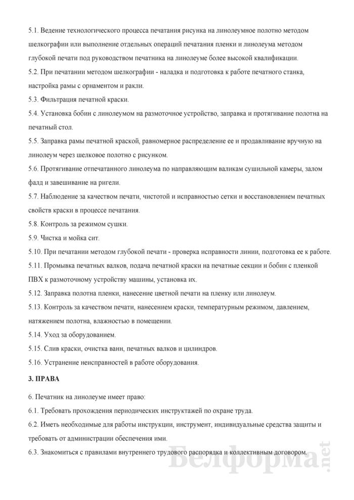 Рабочая инструкция печатнику на линолеуме (4-й разряд). Страница 2