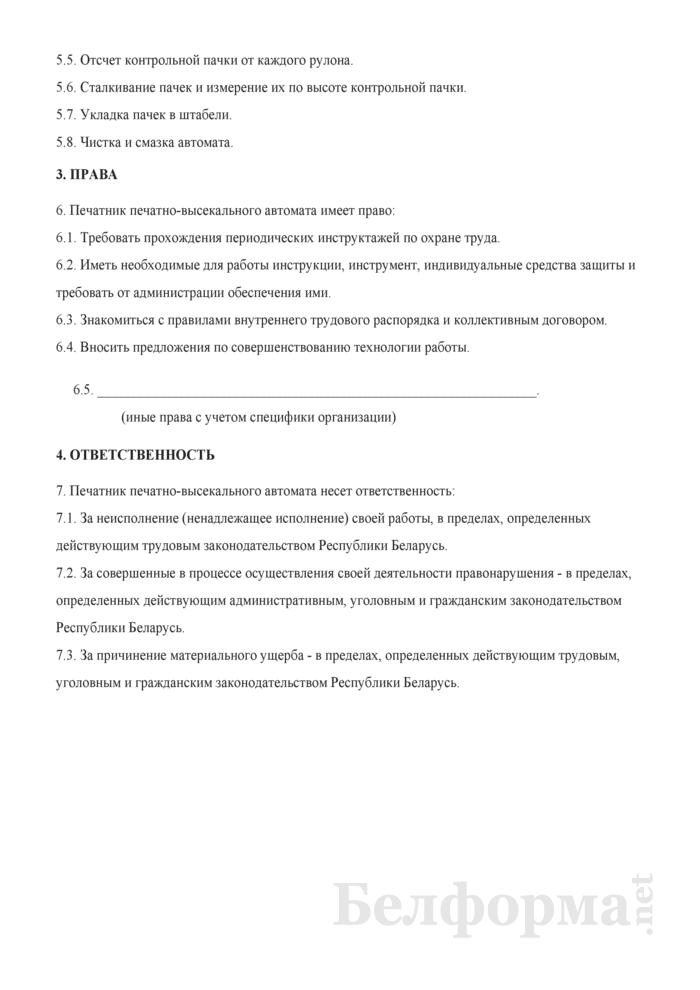 Рабочая инструкция печатнику печатно-высекального автомата (2-й разряд). Страница 2