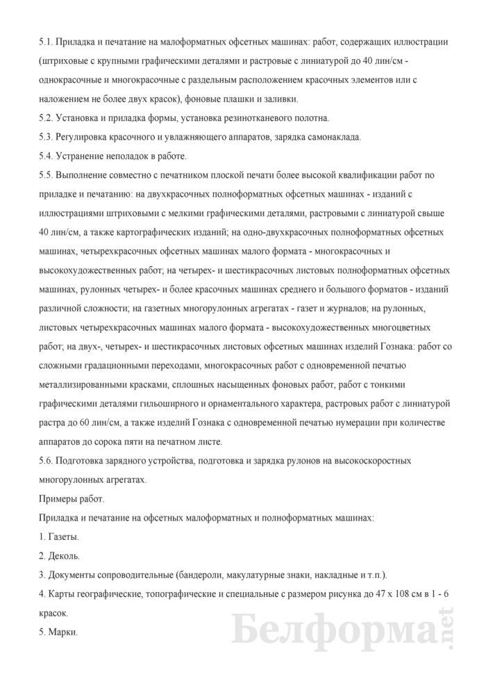 Рабочая инструкция печатнику плоской печати (4-й разряд). Страница 2