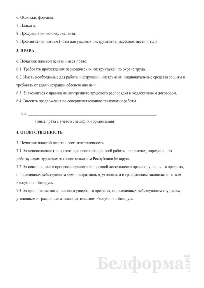 Рабочая инструкция печатнику плоской печати (4-й разряд). Страница 3
