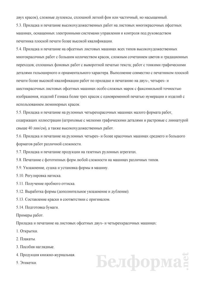 Рабочая инструкция печатнику плоской печати (6-й разряд). Страница 2
