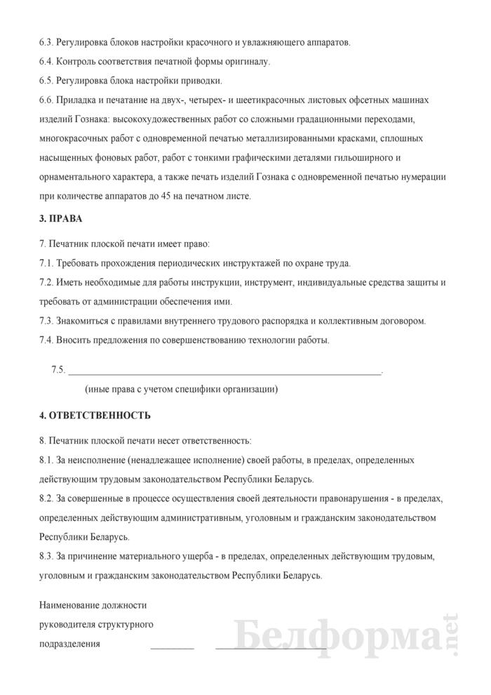 Рабочая инструкция печатнику плоской печати (7-й разряд). Страница 2