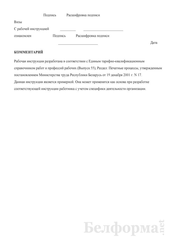 Рабочая инструкция печатнику плоской печати (7-й разряд). Страница 3