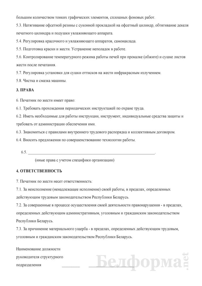 Рабочая инструкция печатнику по жести (5-й разряд). Страница 2