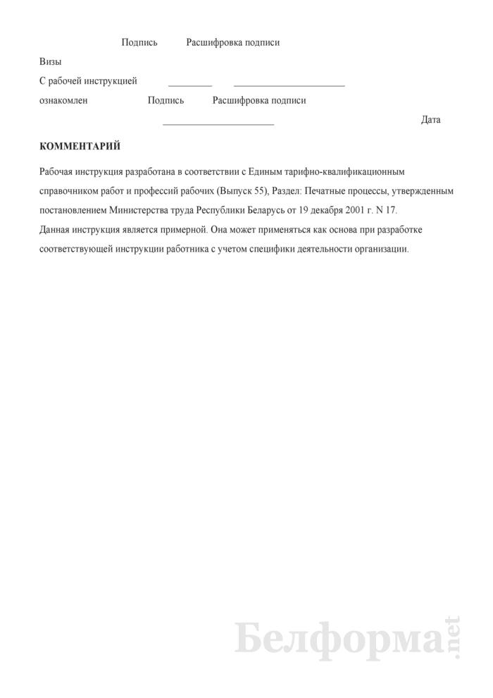 Рабочая инструкция печатнику по жести (5-й разряд). Страница 3