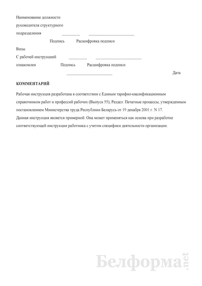 Рабочая инструкция печатнику высокой печати (2-й разряд). Страница 3