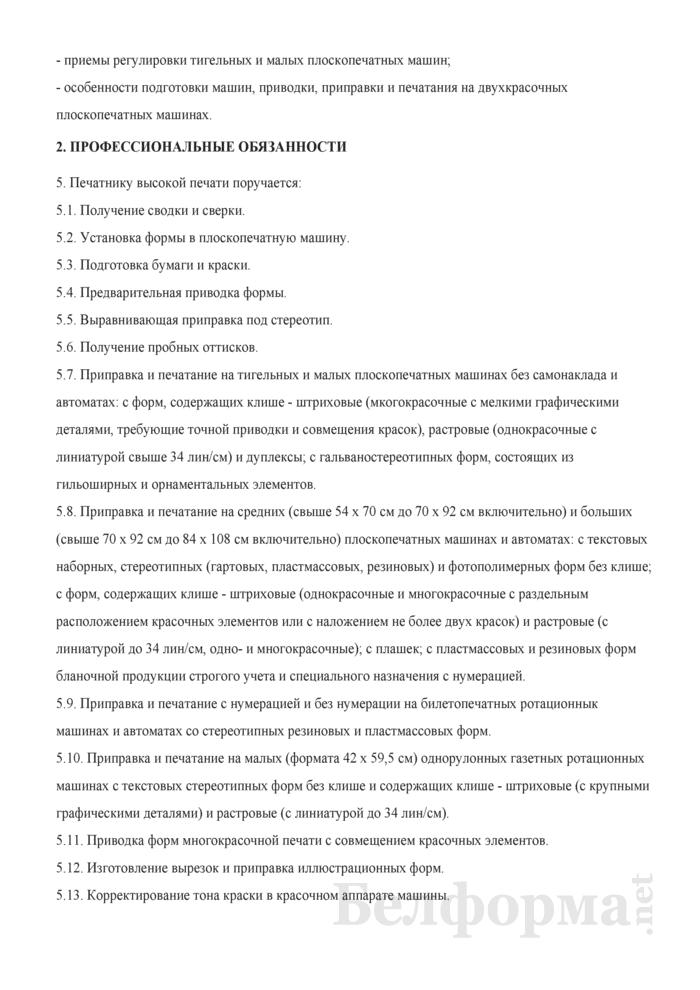 Рабочая инструкция печатнику высокой печати (4-й разряд). Страница 2