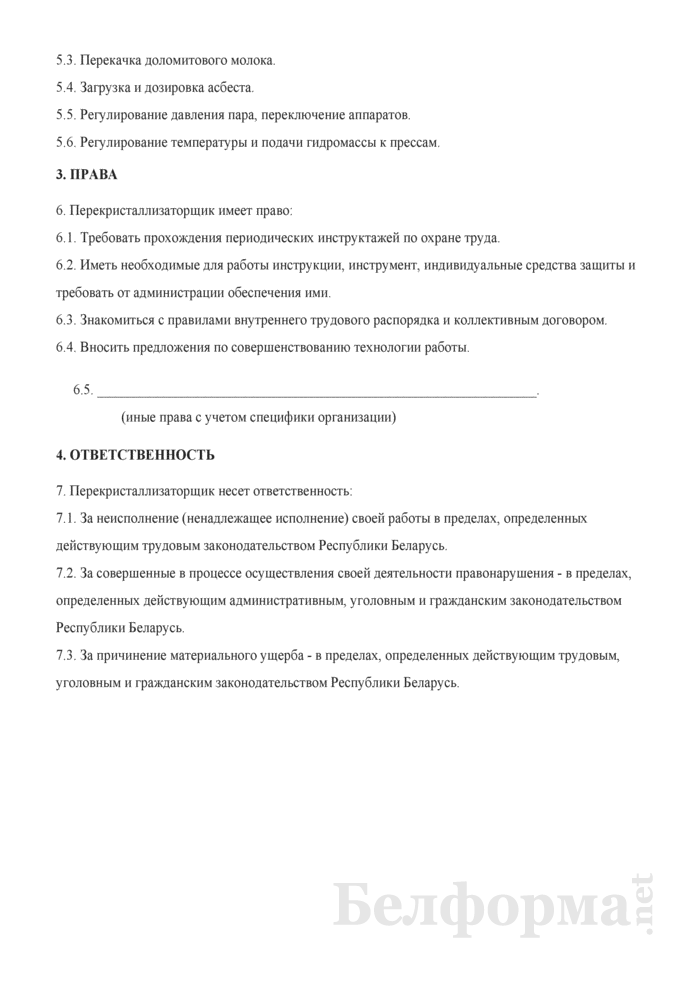 Рабочая инструкция перекристаллизаторщику (5-й разряд). Страница 2