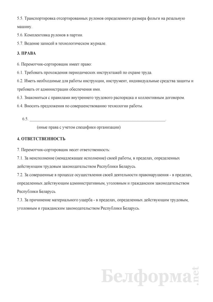Рабочая инструкция перемотчику-сортировщику (4-й разряд). Страница 2