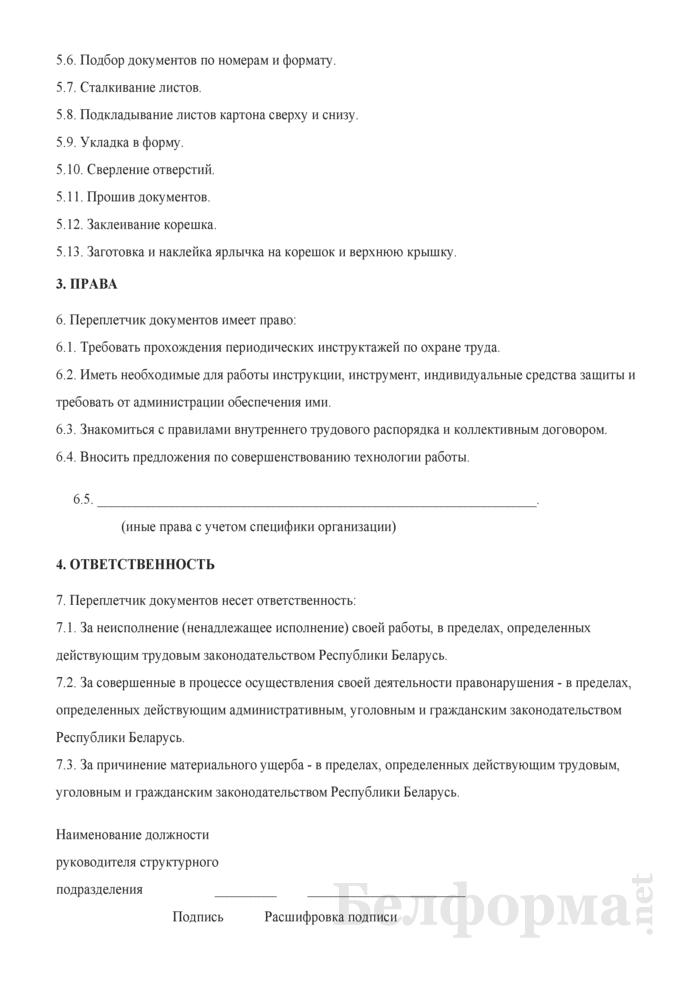 Рабочая инструкция переплетчику документов (3-й разряд). Страница 2
