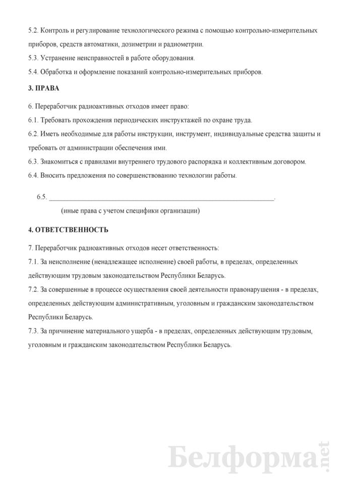 Рабочая инструкция переработчику радиоактивных отходов (6-й разряд). Страница 2