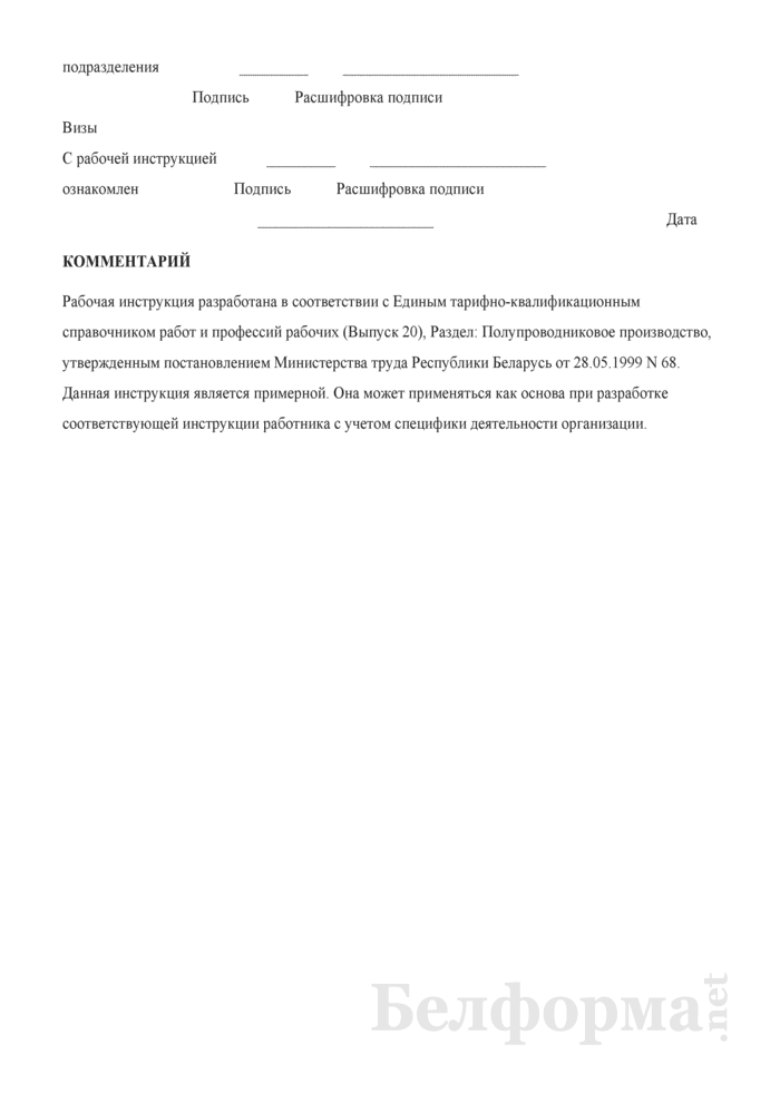 Рабочая инструкция плавильщику-литейщику прецизионных сплавов (5-й разряд). Страница 3