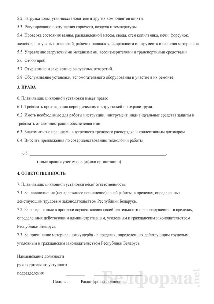 Рабочая инструкция плавильщику циклонной установки (5 - 4-й разряды). Страница 2