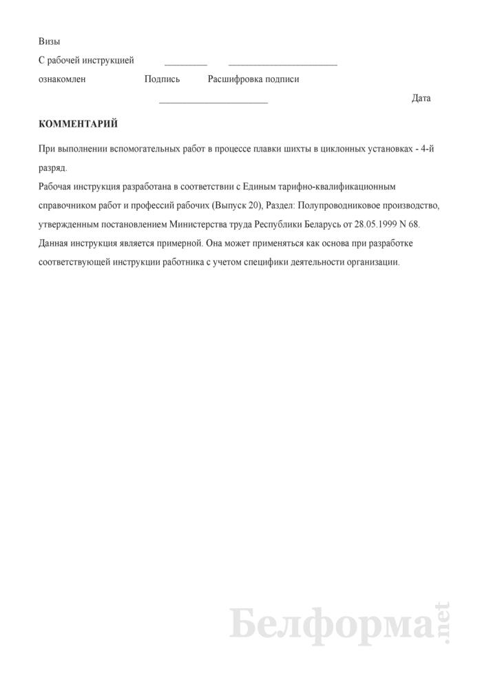 Рабочая инструкция плавильщику циклонной установки (5 - 4-й разряды). Страница 3