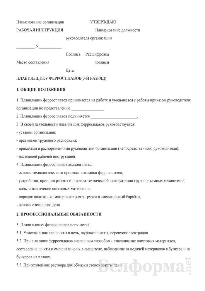 Рабочая инструкция плавильщику ферросплавов (3-й разряд). Страница 1