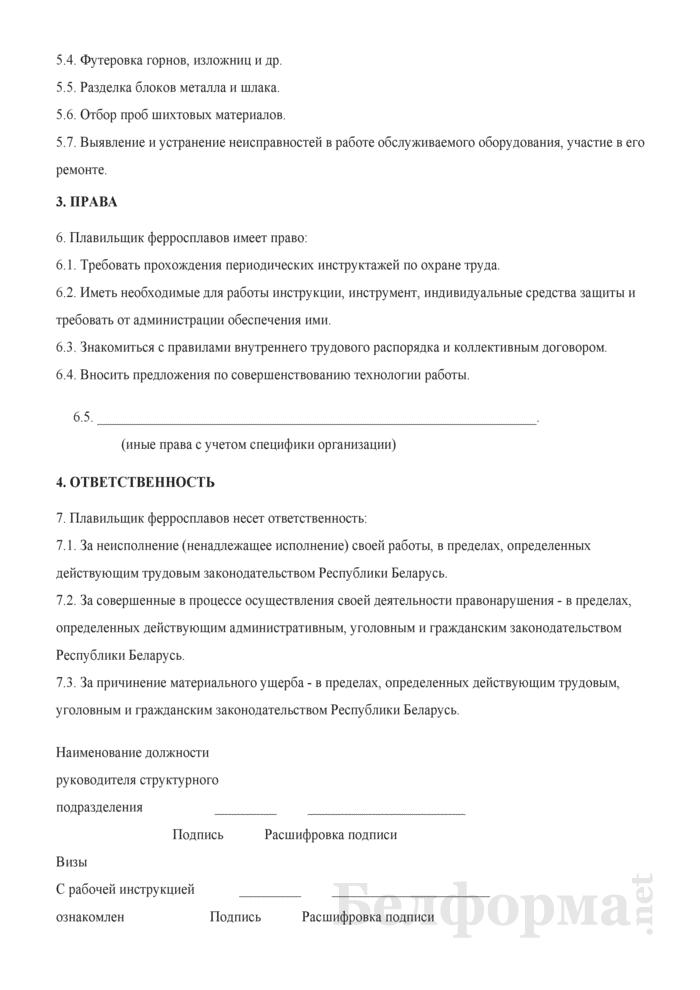 Рабочая инструкция плавильщику ферросплавов (3-й разряд). Страница 2