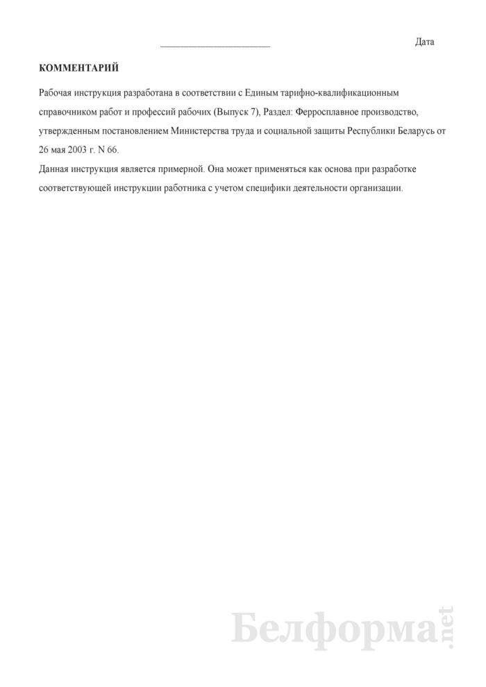 Рабочая инструкция плавильщику ферросплавов (3-й разряд). Страница 3