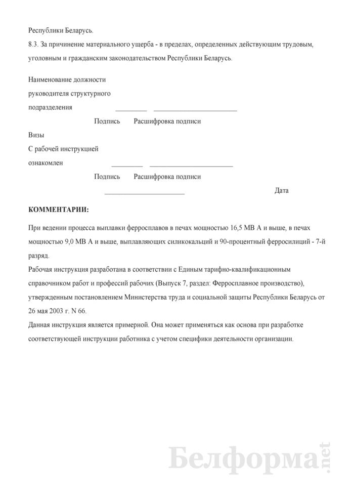 Рабочая инструкция плавильщику ферросплавов (6 - 7-й разряды). Страница 3