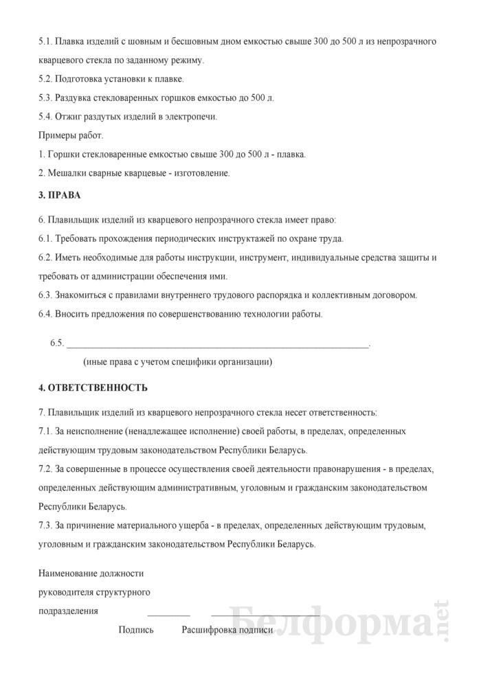 Рабочая инструкция плавильщику изделий из кварцевого непрозрачного стекла (4-й разряд). Страница 2