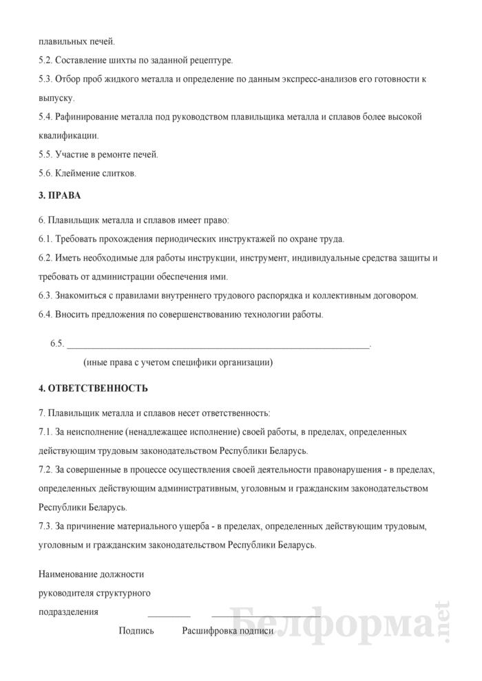 Рабочая инструкция плавильщику металла и сплавов (3-й разряд). Страница 2