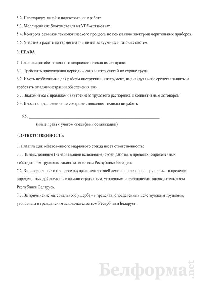 Рабочая инструкция плавильщику обезвоженного кварцевого стекла (4-й разряд). Страница 2